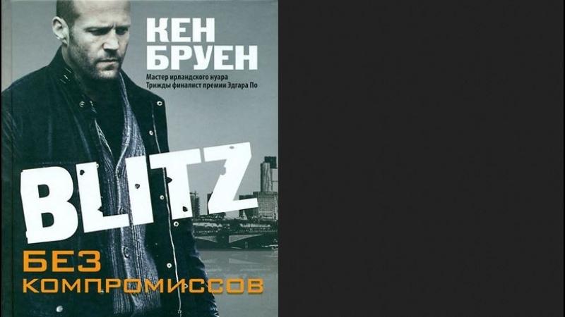 Без компромиссов / Blitz (2010)
