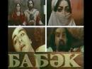 Babek/Babək/Бабек (film, 1979)(rus dilində)