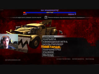 Покатушечки развлекушечки ► Carmageddon: Max Damage