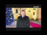 Новогоднее поздравление Президента Украины Ялинковича 2014