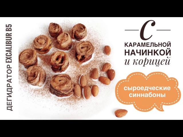 Сыроедные синнабоны — Банановые рулетики с нежной карамелью!