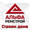 Строительство, пректирование домов Альфаремстрой