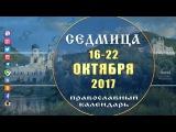 Мультимедийный православный календарь на 16–22 октября 2017 года