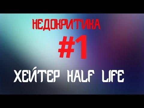 Недокритика 1 ХЕЙТЕР Half Life