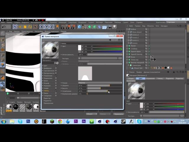Урок по текстурированию автомобиля в Cinema4D