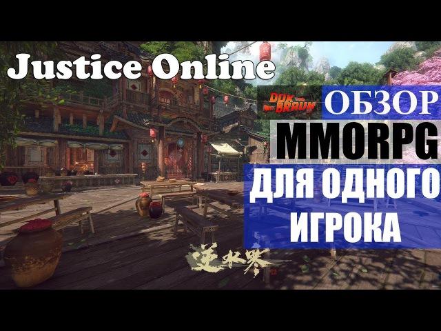 Пред ОБЗОР Justice Online - ММОРПГ для ОДНОГО игрока (Treacherous Waters)