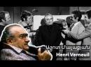 Анри Вернёй - Я армянин до мозга костей !