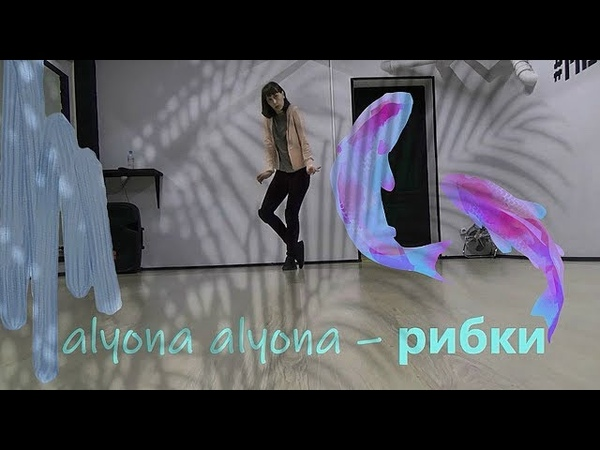 ALYONA ALYONA - РИБКИ (shycrowns freestyle)