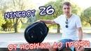 Ninebot Z6 от новичка до профи