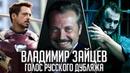 Владимир Зайцев — Голос Русского Дубляжа 014