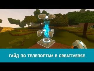 #Гайд по телепортам #Creativerse