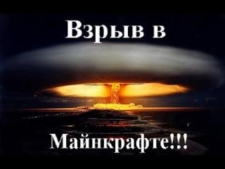 Обзор модов #12.1 Конец света в Майнкрафт!Ядерный взрыв!