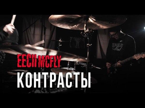 EECII MCFLY - Контрасты (REMAKE)