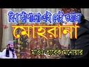 Mohorana Bangla Waz 2018 || Maulana Tarek Monowar || New Bangla waz