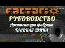Руководство Factorio Архитектура фабрики Главная шина