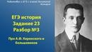 Задание 23 ЕГЭ история. Разбор № 3. А.Ф. Керенский и большевики