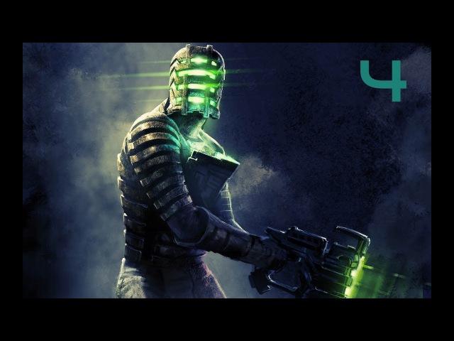 Прохождение Dead Space Глава 4:Вымирание неизбежно(угар)