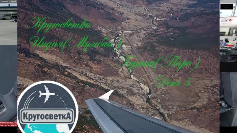 Кругосветка Индия(Мумбаи) - Бутан (Паро) Boeing 737-800