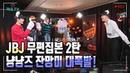 JBJ 젭제 무편집본 2탄! 냥냥즈 잔망미 대폭발의 현장 ٩꒰。 • ◡ • 。꒱۶ @해요TV