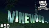Grand Theft Auto San Andreas (Прохождение)