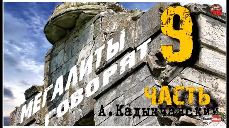Мегалиты говорят.Андрей Кадыкчанский.Тартария.инфо 9 часть.