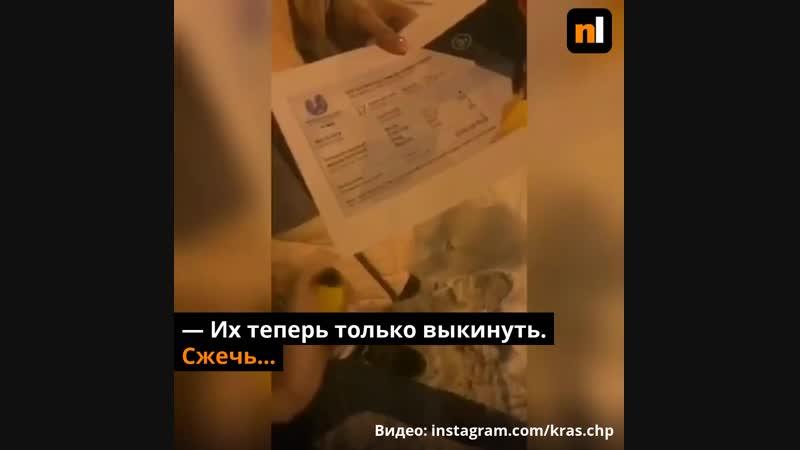 Красноярка безжалостно сжигает билеты на Универсиаду