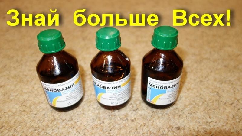 Меновазин – копеечное средство от 18 бед. Необычное применение меновазина для здоровья и лечения