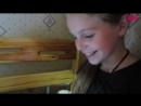 Пранк песней. Мои подружки. 08.18г. Веселая Анюта Бровченко.