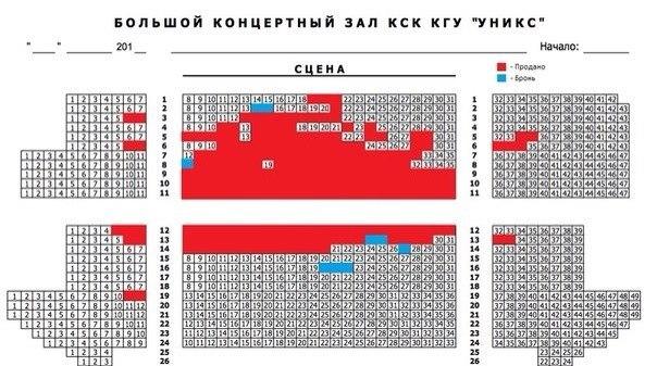 Схема зала и проданные места