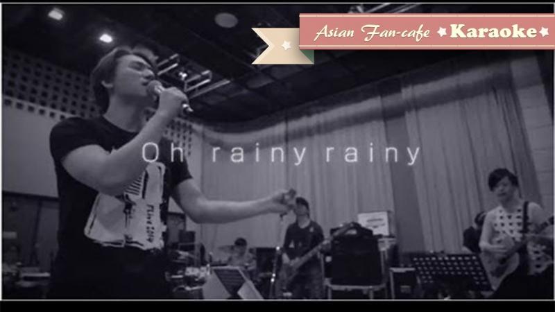 [КАРАОКЕ] D-LITE (Daesung) [BIGBANG] - RAINY RAINY рус. саб. рус. суб [mv rus_karaoke rom translation]