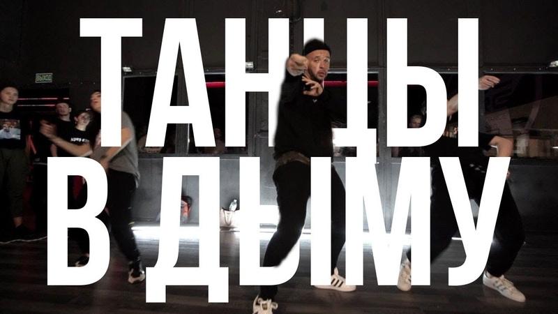 ТАНЦЫ В ДЫМУ Kina ALEXEY SIMBA Hip-Hop