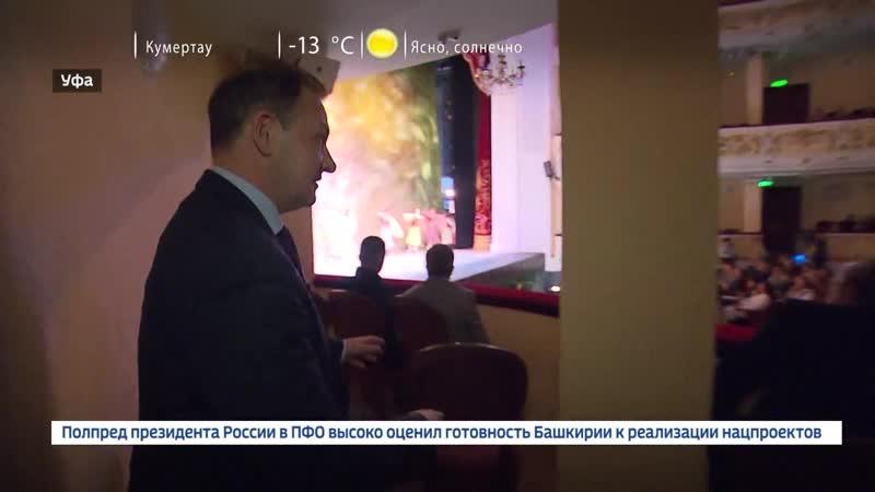 Специальный репортаж - Башкирия- Коминтерн 100
