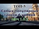 ТОП-5 самых популярных танков 6 уровня в игре World of Tanks [патч 1.0.2] #21