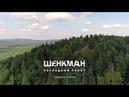 Шенкман Последний полет 1 серия