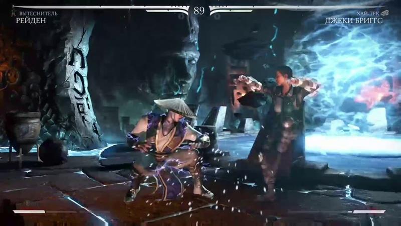 Mortal Kombat X Джеки Бриггс vs Рейден