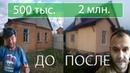 Выкупил дом у алкашей за 500т.р. Теперь живут родители 1-я серия