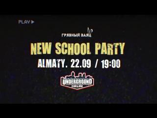 New School Party Грязный заяц
