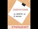 С 28 июля по 3 августа - добор в группы детей на курсы скорочтения