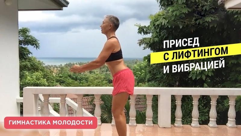 Гимнастика молодости: упражнение первое