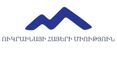 Конференция Союза армян Украины