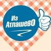«Из Атлашево»
