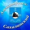 Администрация Александровск-Сахалинского района