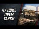 ЛУЧШИЕ ПРЕМ ТАНКИ - World of Tanks - ВСЕ СМОТРИМ, КИДАЕМ НА КВАРТИРУ ПО 20р И ТЫКАЕМ ЛАЙКИ