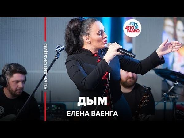 🅰️ Елена Ваенга - Дым (LIVE Авторадио)