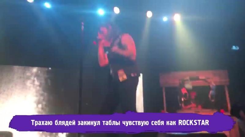 РУССКИЙ ПЕРЕВОД- POST MALONE 21 SAVAGE - ROCKSTAR (RUSSIAN COVER).mp4