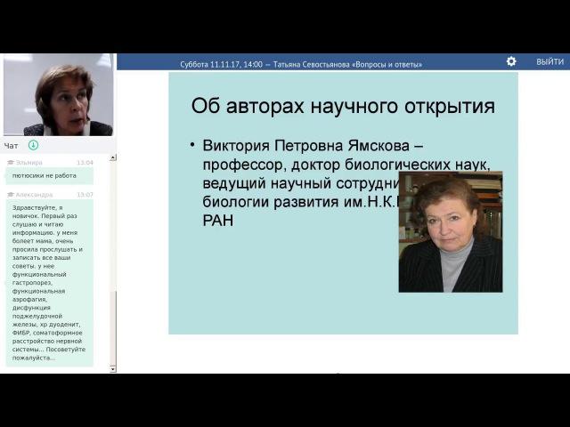 11 11 17, Татьяна Севостьянова «Вопросы и ответы»