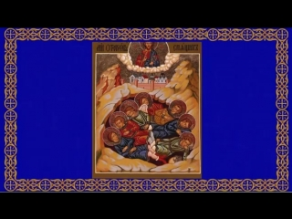 Православный календарь. Пятница, 17 августа, 2018г. Семи отроко́в, иже во Ефесе. Обре́тение мощей прав. Алексия Бортсурманского