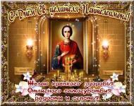 Великомученик и целитель Пантелеимон.9 августа день памяти