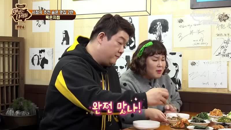 Tasty Guys 181207 Episode 198