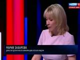 Мария Захарова о внешней политике РФ 2018